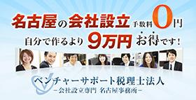 会社設立 名古屋