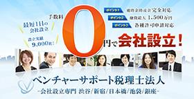 会社設立 東京