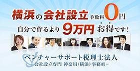 会社設立 横浜