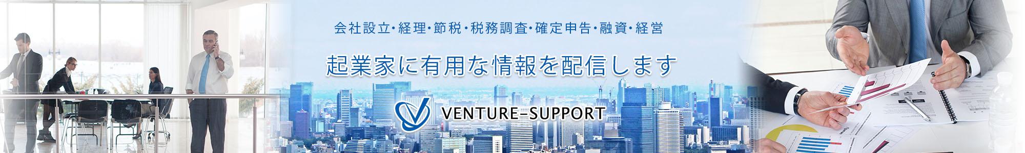 会社設立・経理・節税・税務調査・確定申告・融資・経営、起業家に有用な情報を配信します。