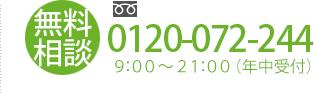 無料相談 0120-072-244受付/9:00 ~ 21:00(年中無休)