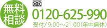 無料相談 0120-625-990 9:00 ~ 21:00(年中無休)