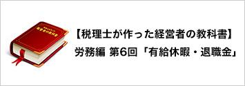 【税理士が作った経営者の教科書】 労務編 第6回「有給休暇・退職金」