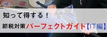 知って得する!節税対策パーフェクトガイド【IT編】