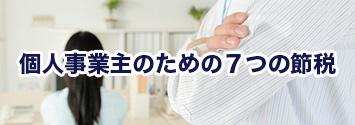 個人事業主のための7つの節税