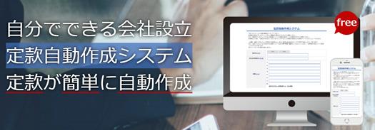 会社設立に必要な定款を自分で作成できる定款自動作成システム