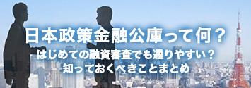 日本制作金融公庫って何?