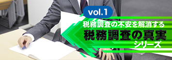 【vol.1 税務調査ってなんだ? 2分でわかる税務調査の概略】