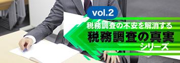 【vol.2 社長が知っておくべき税務調査が入る可能性の高い会社の8つのパターン】