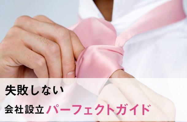 pg_setsuritsu