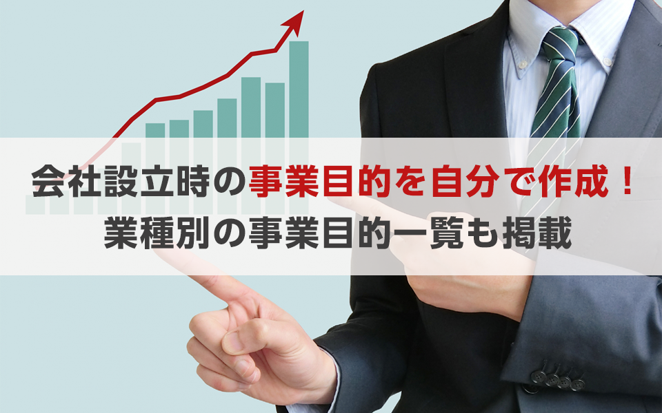会社設立時の事業目的を自分で作成!業種別の事業目的一覧も掲載