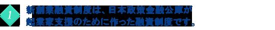 新創業融資制度は、日本政策金融公庫が起業家支援のために作った融資制度です。