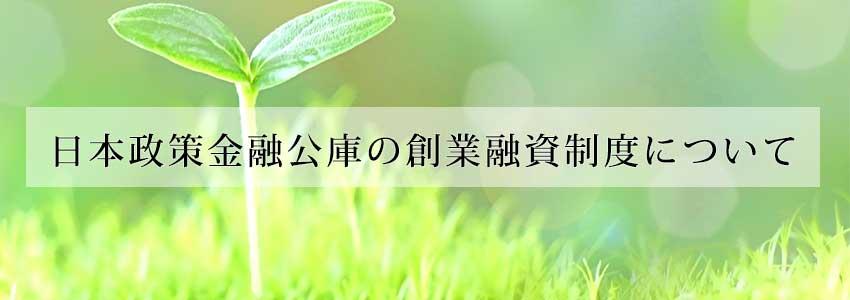 日本政策金融公庫の創業融資制度について