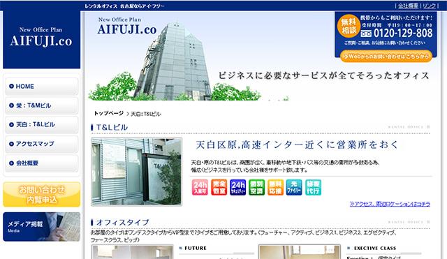 Aifuji Corporation