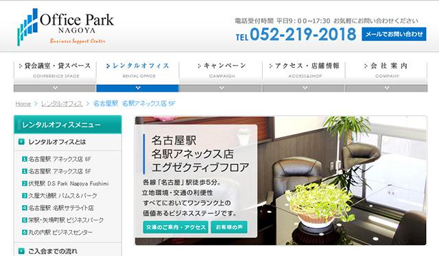株式会社オフィスパーク