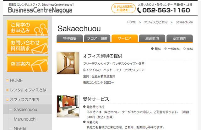 名古屋建物管理株式会社/株式会社こころ
