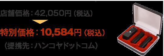 店舗価格:42,050円(税込) 特別価格:10,584円(税込)