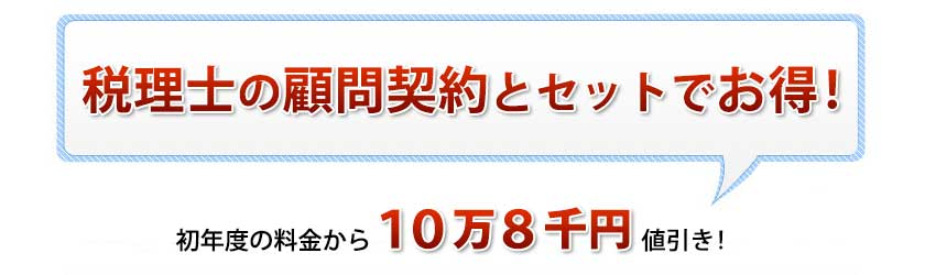 初年度108,000円OFF!