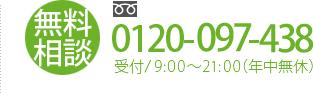 無料相談 0120-079-758 受付/9:00 ~ 21:00(年中無休)