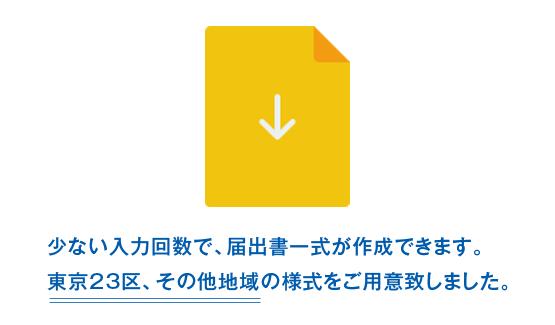 少ない入力回数で、届出書一式が作成できます。東京23区、その他地域の様式をご用意致しました。
