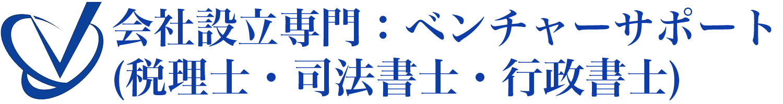 会社設立専門ベンチャーサポート(税理士・司法書士・行政書士)