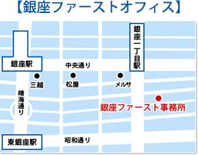 銀座事務所地図