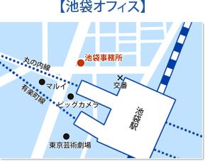 池袋事務所地図