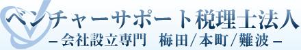 大阪の会社設立、株式会社、合同会社設立ならベンチャーサポート税理士法人。大阪は梅田・難波の2拠点