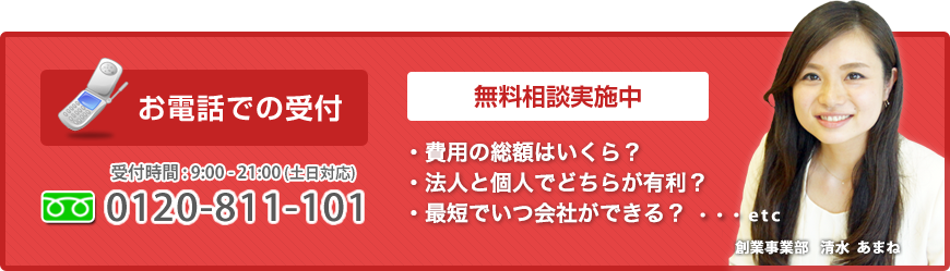 大阪の会社設立の決定版!0円設立ベンチャーサポート