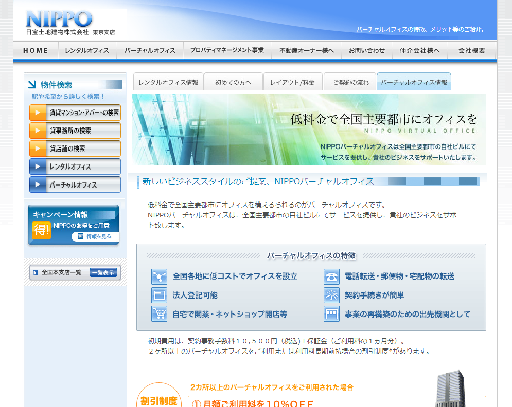 日宝土地建物株式会社
