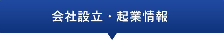 大阪会社設立・起業情報