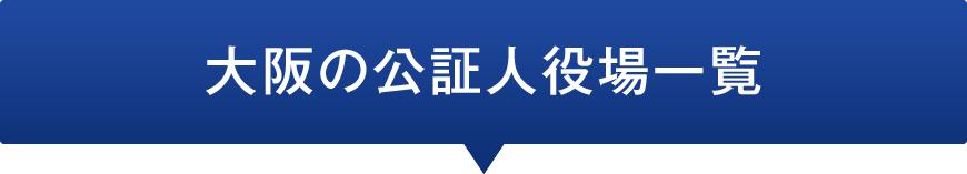 大阪の公証人役場一覧