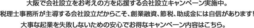 大阪で会社設立をお考えの方を応援する会社設立キャンペーン実施中