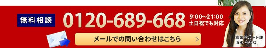 お電話での受付 無料相談実施中 0120-407-408