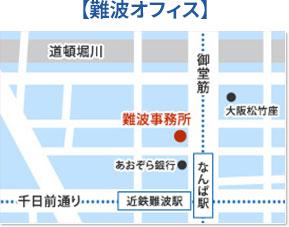 難波事務所地図