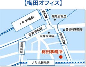 梅田事務所地図