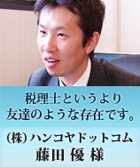 株式会社ハンコヤドットコム 藤田優様