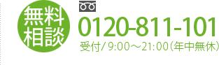 無料相談 0120-811-101 受付/9:00 ~ 21:00(年中無休)
