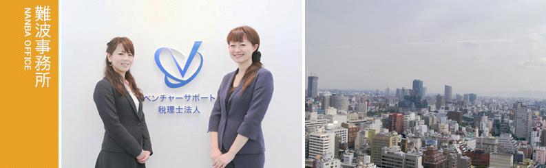 office_nanba