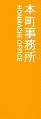 office_honmachi