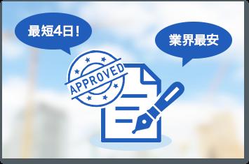 3.建設業の許可申請代行
