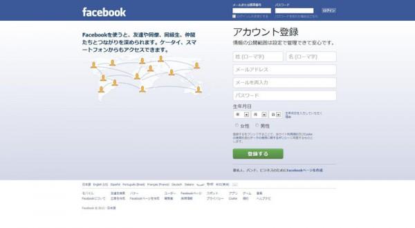 広告モデル(facebook、Twitter、mixiなど)