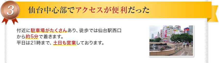仙台中心部でアクセスが便利だった