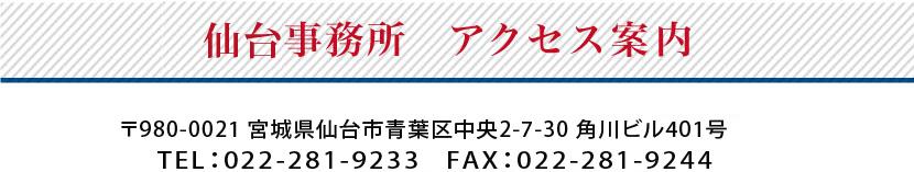 仙台事務所アクセス