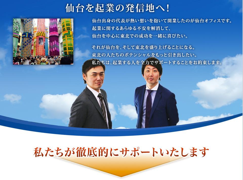 仙台を起業の発信地へ!