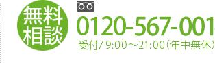 無料相談 0120-146-671受付/9:00 ~ 21:00(年中無休)
