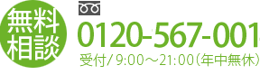 無料相談 0120-881-101受付/9:00 ~ 21:00(年中無休)
