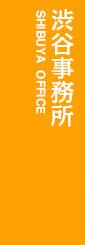 ベンチャーサポート 渋谷事務所