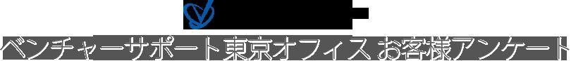 ベンチャーサポート東京オフィスお客様アンケート