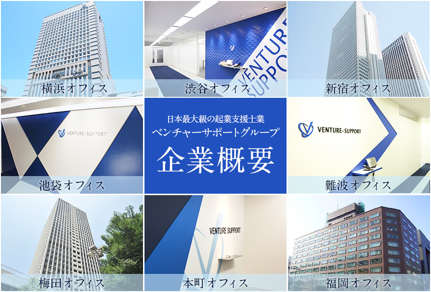 日本最大級の起業支援士業ベンチャーサポートグループ